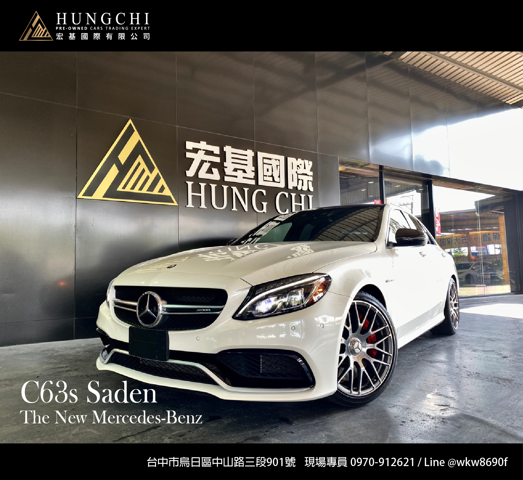 2016 Mercedes-Benz C-Class Sedan AMG C63 S